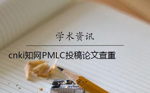 cnki知网PMLC投稿论文查重
