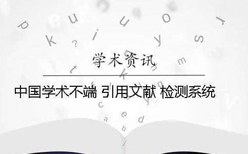 中国学术不端 引用文献 检测系统