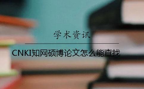 CNKI知网硕博论文怎么能查找