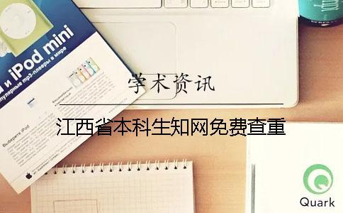 江西省本科生知网免费查重