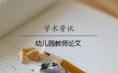 幼儿园教师论文