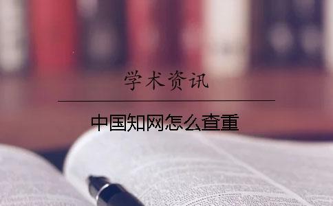 中国知网怎么查重