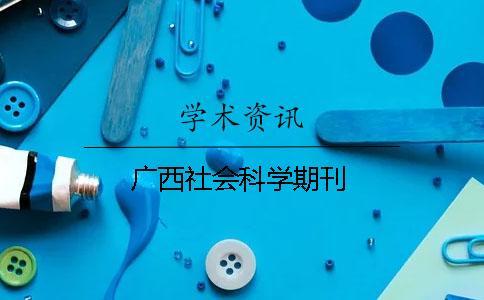广西社会科学期刊