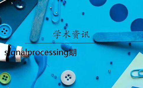 signalprocessing期刊
