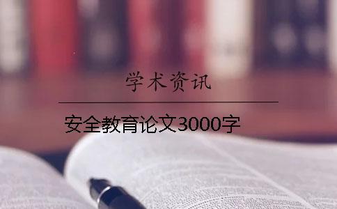 安全教育论文3000字