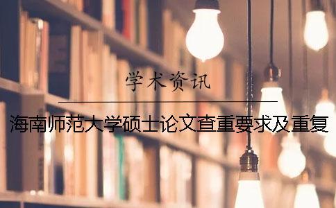 海南师范大学硕士论文查重要求及重复率一