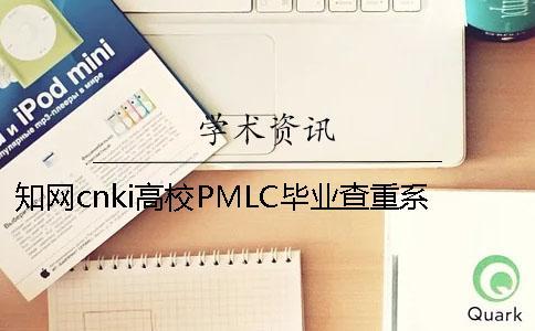 知网cnki高校PMLC毕业查重系统入口