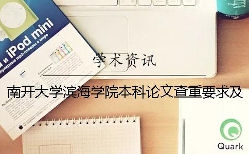 南开大学滨海学院本科论文查重要求及重复率 南开大学滨海学院论文格式