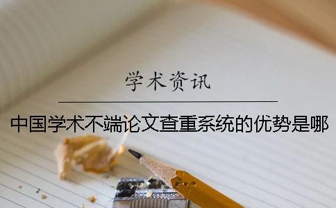 中国学术不端论文查重系统的优势是哪一个??