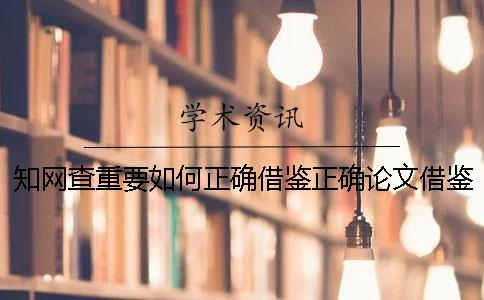 知网查重要如何正确借鉴?正确论文借鉴样式是哪一个??