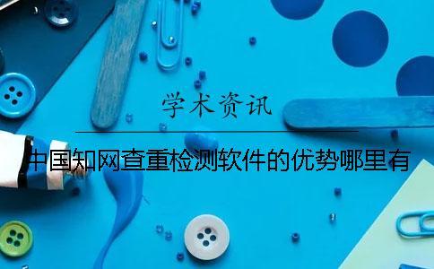 中国知网查重检测软件的优势哪里有?