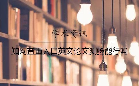 知网查重入口英文论文测验能行吗?
