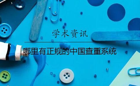 哪里有正规的中国查重系统?