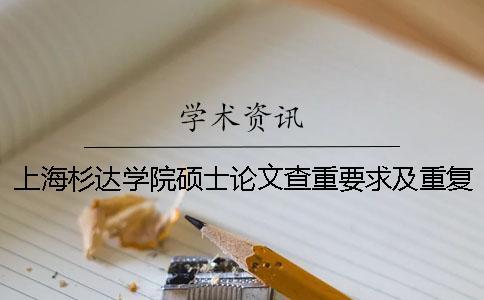 上海杉达学院硕士论文查重要求及重复率一