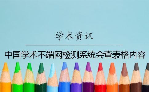 中国学术不端网检测系统会查表格内容吗