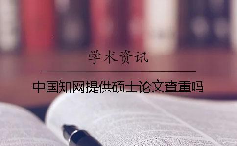 中国知网提供硕士论文查重吗