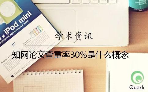 知网论文查重率30%是什么概念?