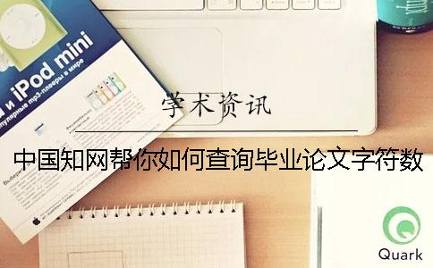 中国知网帮你如何查询毕业论文字符数