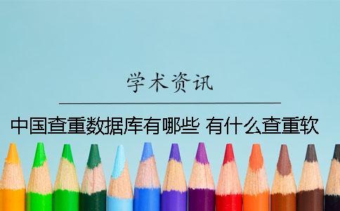 中国查重数据库有哪些? 有什么查重软件数据库特别小