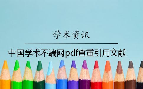 中国学术不端网pdf查重引用文献