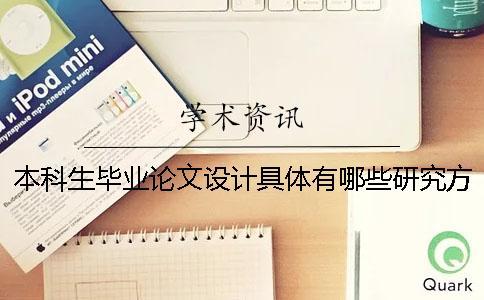 本科生毕业论文设计具体有哪些研究方法 浙江财经学院本科生毕业论文(设计)规范